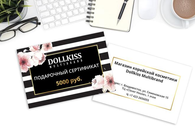 Эффектная визитка 72 - kwork.ru
