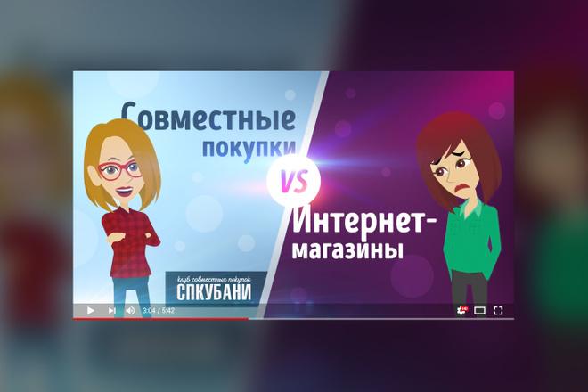 Грамотная обложка превью видеоролика, картинка для видео YouTube Ютуб 37 - kwork.ru