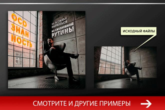 Баннер, который продаст. Креатив для соцсетей и сайтов. Идеи + 69 - kwork.ru