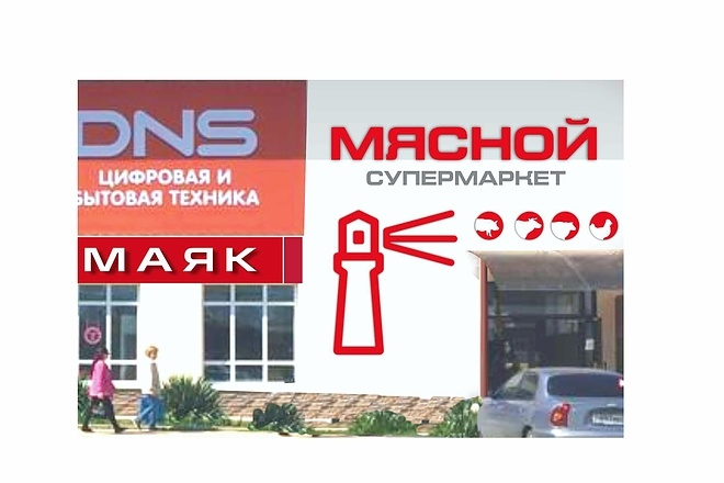 Дизайн для наружной рекламы 87 - kwork.ru