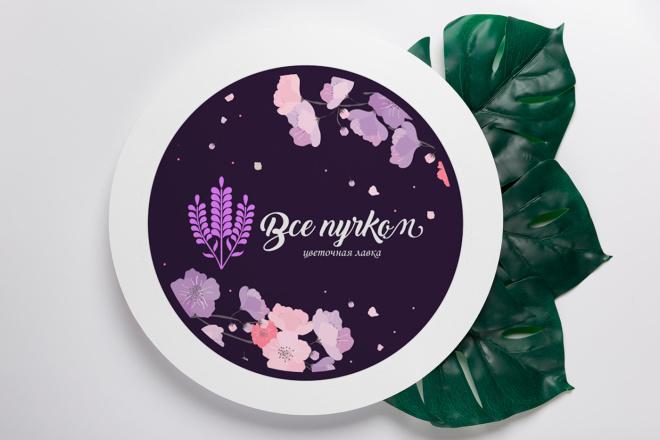 Сделаю логотип в круглой форме 48 - kwork.ru