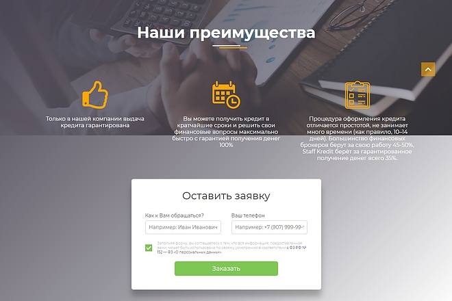 Сайт под ключ. Landing Page. Backend 196 - kwork.ru