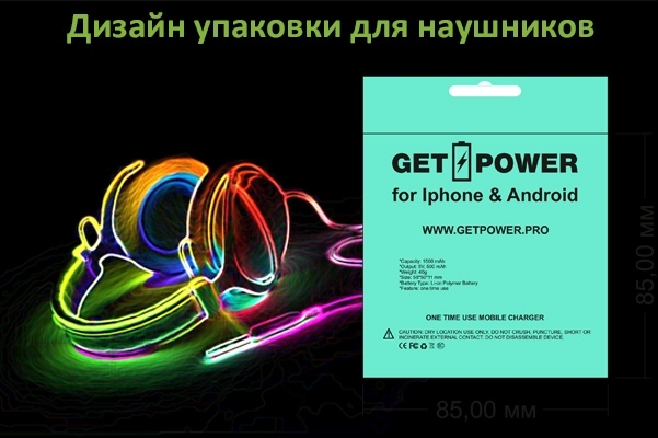 Дизайн упаковки 13 - kwork.ru