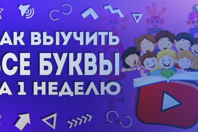Шапка для Вашего YouTube канала 47 - kwork.ru