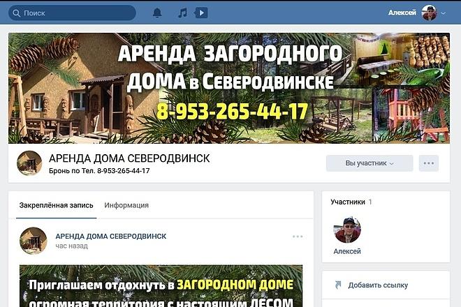 Оформлю группу ВК - обложка, баннер, аватар, установка 79 - kwork.ru