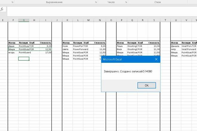 Обработка данных в Excel - VBA макросы или формулы таблицы 2 - kwork.ru