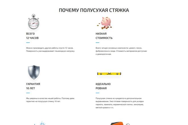 Верстка с Вашего любого макета или же с картинки 17 - kwork.ru