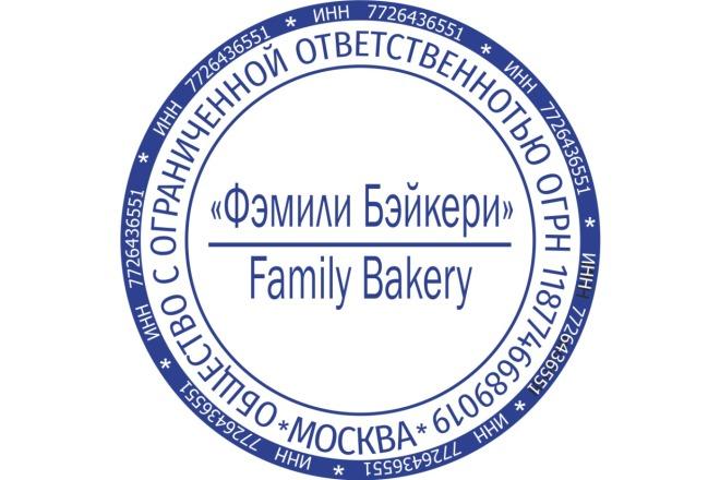 Нарисую печати 1 - kwork.ru
