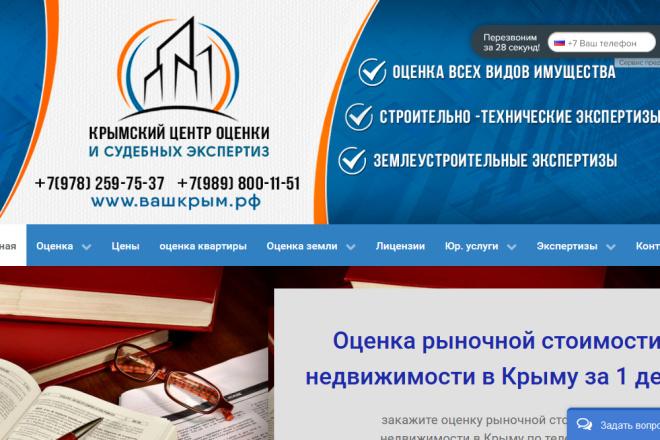 Доработка и исправления верстки. CMS WordPress, Joomla 76 - kwork.ru