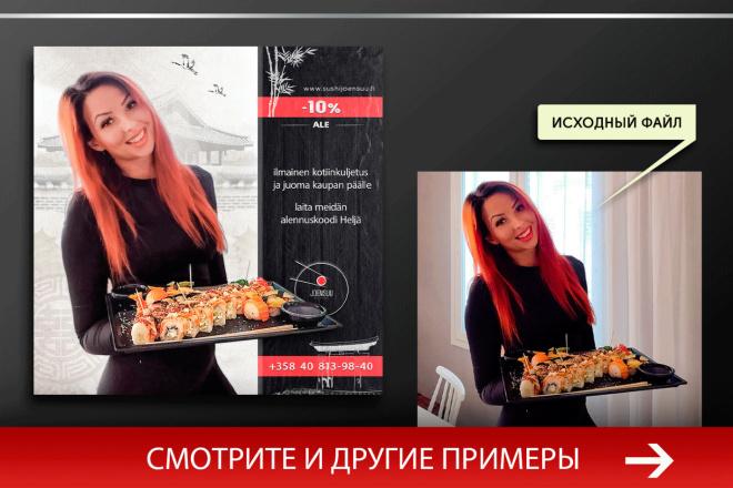 Баннер, который продаст. Креатив для соцсетей и сайтов. Идеи + 84 - kwork.ru