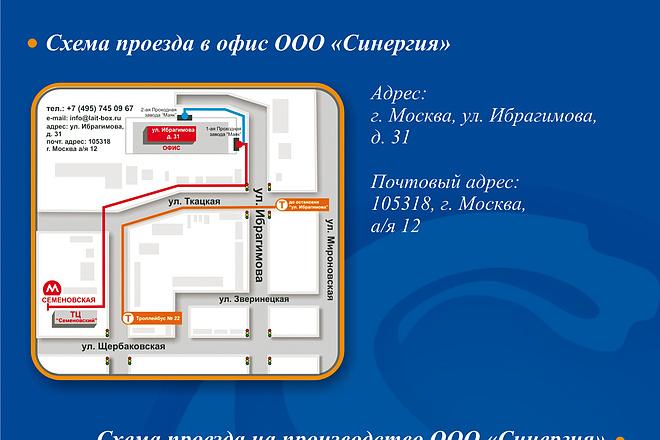 Отрисую в векторе или переведу из растра любое изображение 11 - kwork.ru
