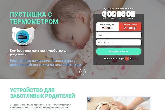 Landing Page с 0 + дизайн 58 - kwork.ru