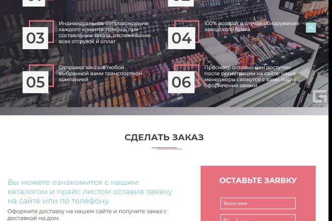 Landing Page с 0 + дизайн 48 - kwork.ru