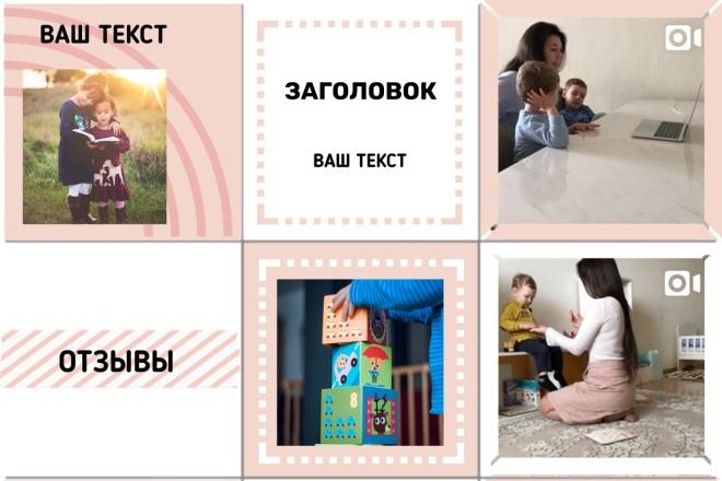 Визуальное оформление профиля в Инстаграм 4 - kwork.ru