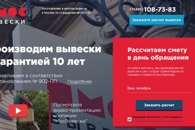 Качественная копия лендинга с установкой панели редактора 17 - kwork.ru