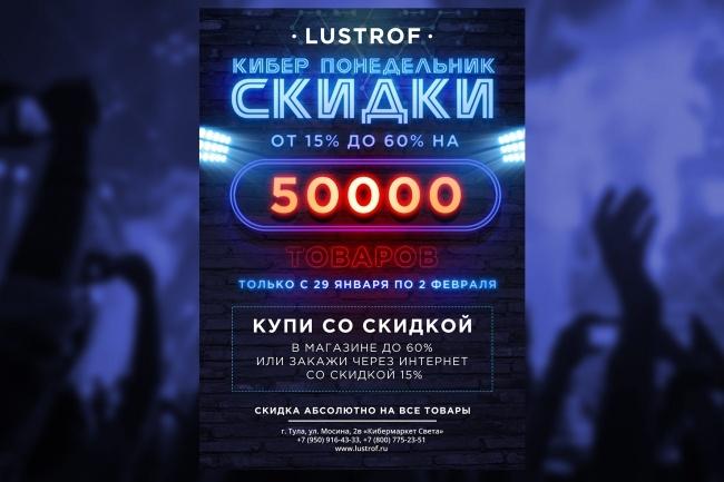 Изготовление дизайна листовки, флаера 72 - kwork.ru