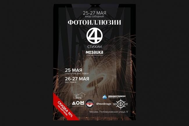 Изготовление дизайна листовки, флаера 70 - kwork.ru
