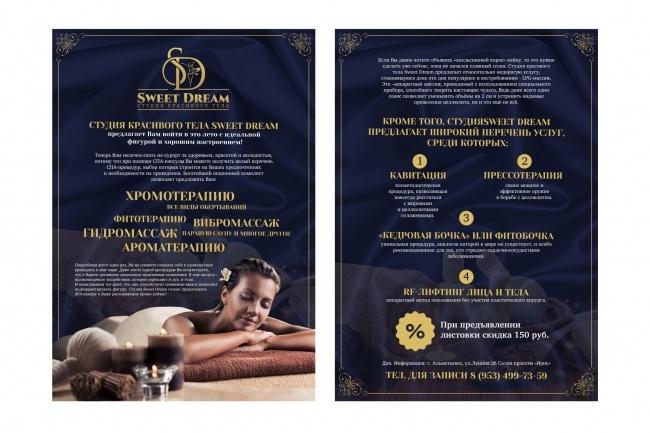 Изготовление дизайна листовки, флаера 69 - kwork.ru
