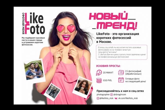 Изготовление дизайна листовки, флаера 68 - kwork.ru