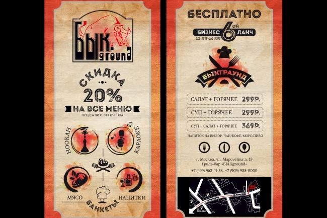 Изготовление дизайна листовки, флаера 67 - kwork.ru