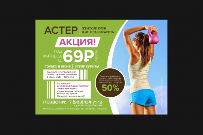 Изготовление дизайна листовки, флаера 65 - kwork.ru