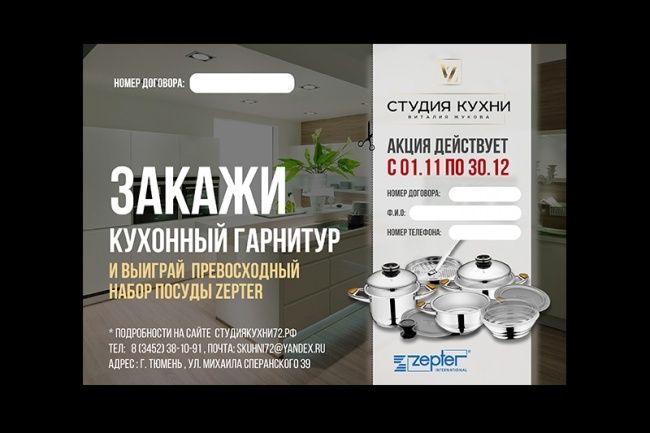 Изготовление дизайна листовки, флаера 74 - kwork.ru