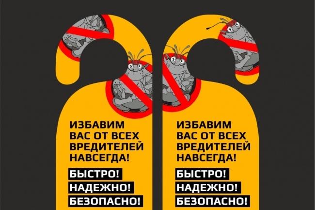 Изготовление дизайна листовки, флаера 73 - kwork.ru