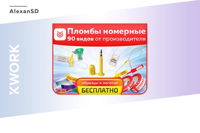 Создам 3 уникальных рекламных баннера 20 - kwork.ru
