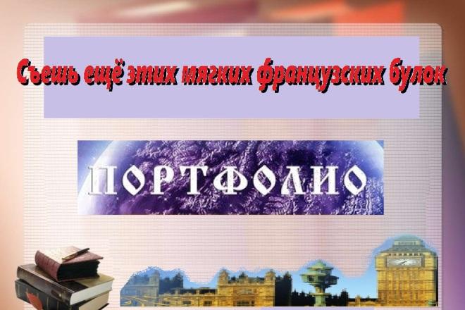 Сделаю макет листовки,флаера. Быстро,качественно,доступно 2 - kwork.ru