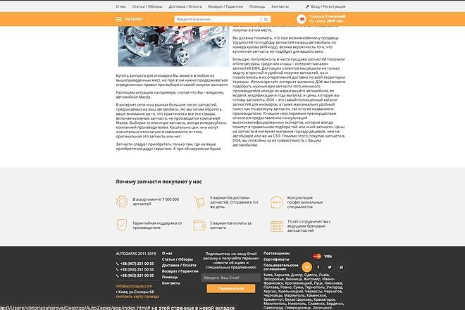 Вёрстка сайтов по доступной цене 145 - kwork.ru