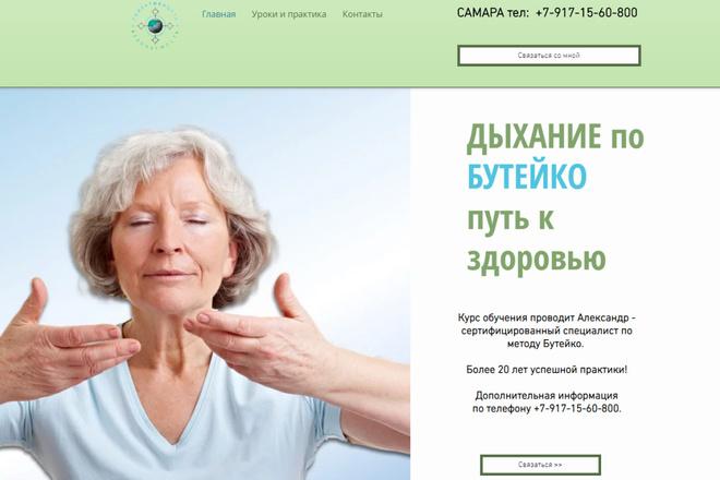 Создание сайтов на конструкторе сайтов WIX, nethouse 94 - kwork.ru