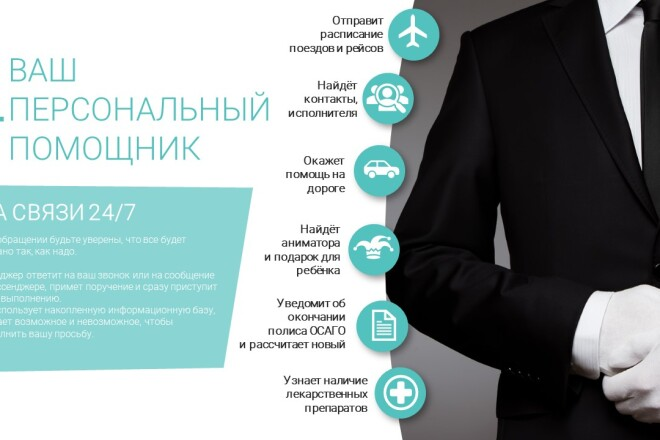 Сделаю продающую презентацию 31 - kwork.ru