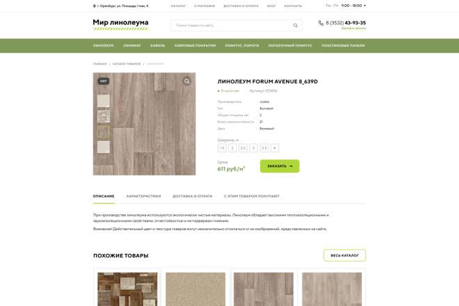 Верстка страницы сайта под CMS MODX 3 - kwork.ru