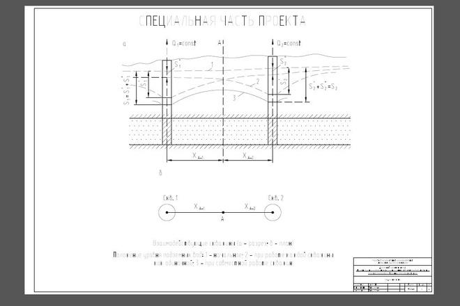 Чертежи в AutoCAD 34 - kwork.ru