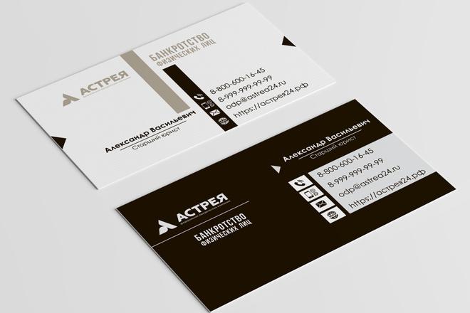 Разработаю красивый, уникальный дизайн визитки в современном стиле 11 - kwork.ru