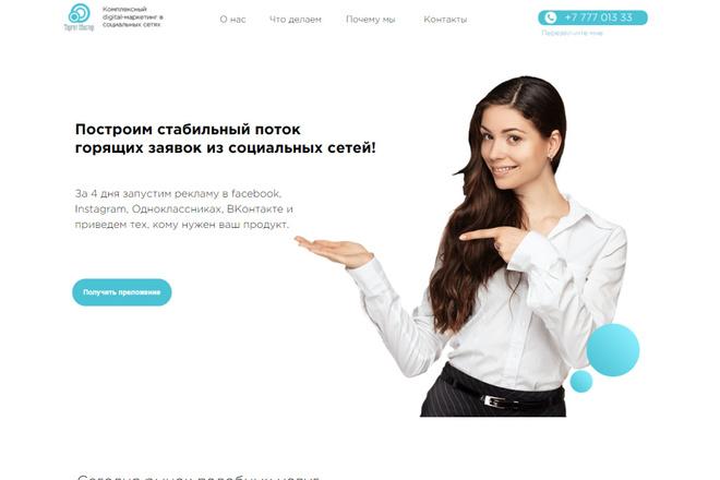 Копия сайта, landing page + админка и настройка форм на почту 2 - kwork.ru