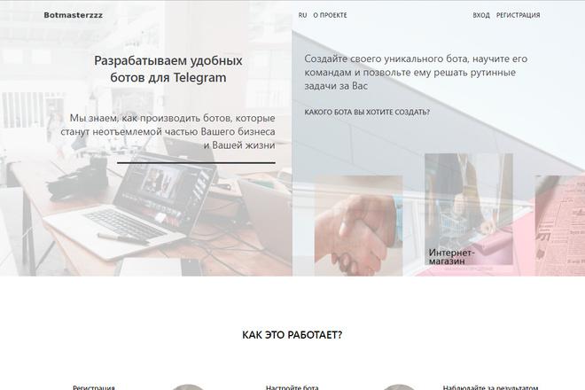 Профессионально и недорого сверстаю любой сайт из PSD макетов 90 - kwork.ru