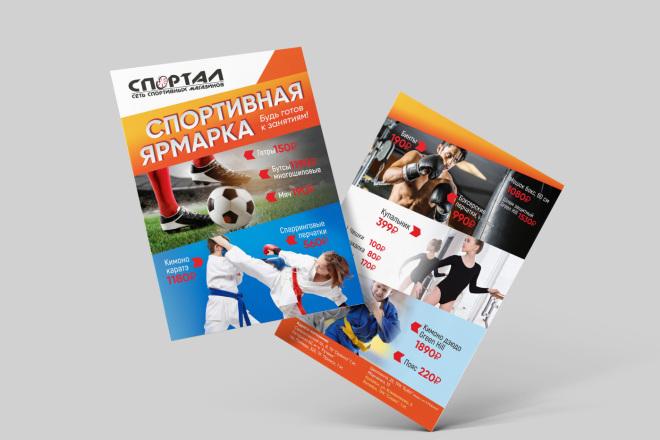 Разработаю дизайн листовки, флаера 71 - kwork.ru