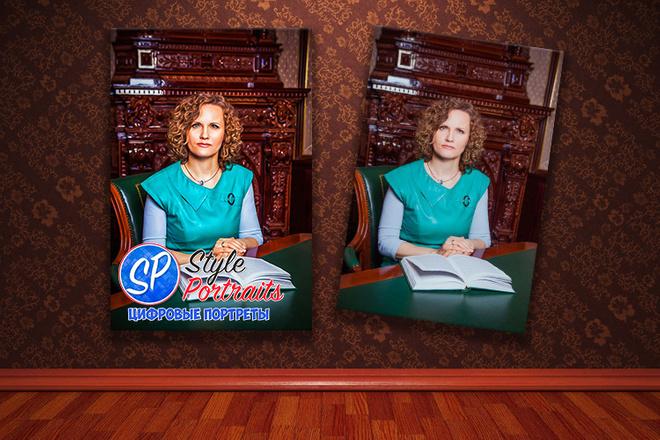 Цифровой портрет 13 - kwork.ru
