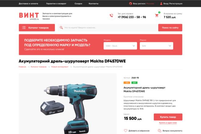 Дизайн сайтов в Figma. Веб-дизайн 7 - kwork.ru