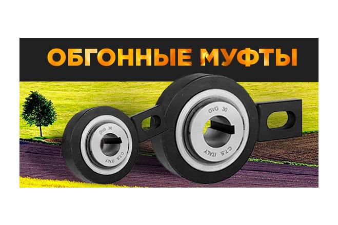 Статичный баннер и исходник к нему 9 - kwork.ru