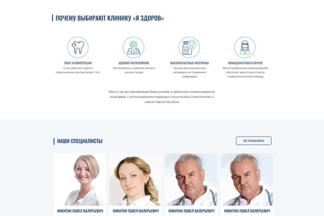 Уникальный дизайн сайта для вас. Интернет магазины и другие сайты 61 - kwork.ru