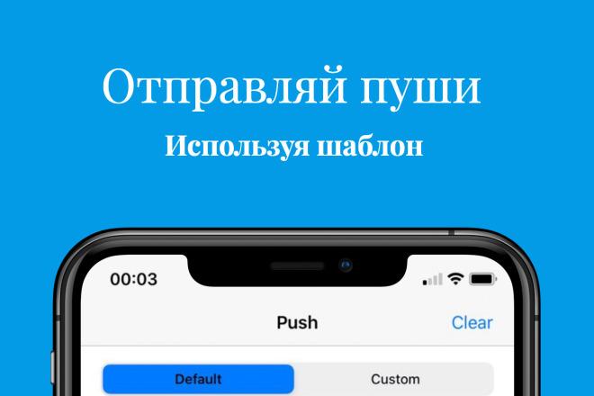 Создам мобильное приложение под iOS любой сложности 5 - kwork.ru