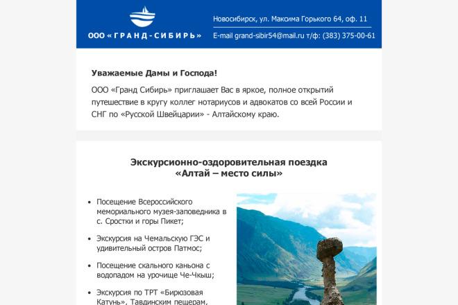 Создание и вёрстка HTML письма для рассылки 1 - kwork.ru