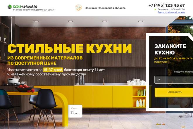 Первый экран Landing Page 6 - kwork.ru