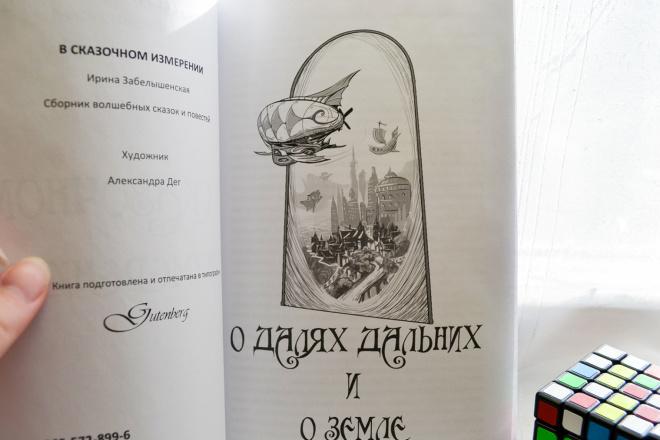 Иллюстрация в стиле фэнтези 9 - kwork.ru