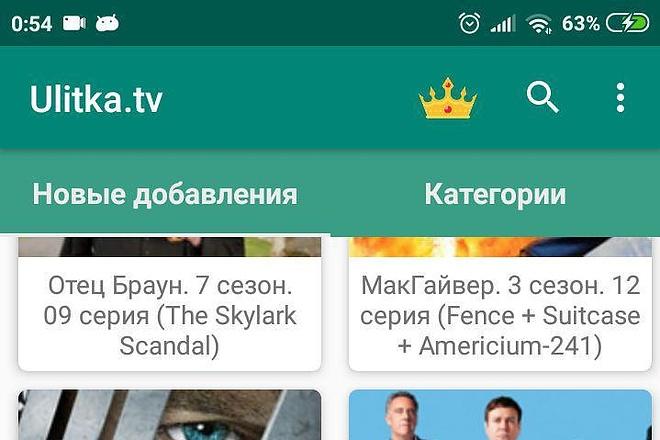 Создам Android приложение. Качественное и с гарантией 5 - kwork.ru