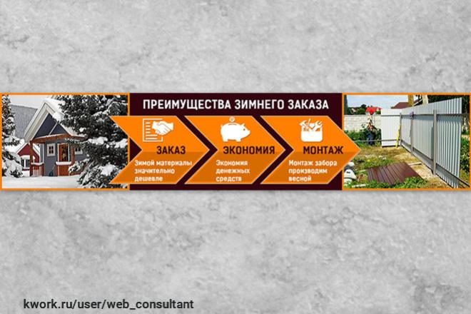 Баннер статичный 26 - kwork.ru
