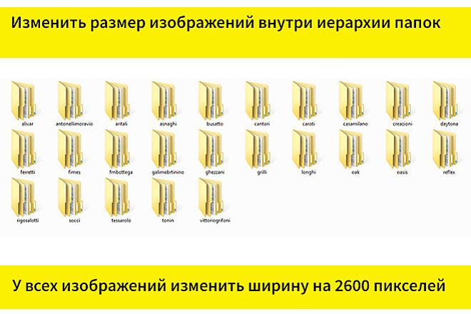 Ресайз фото. Уменьшение веса картинки без потери качества 14 - kwork.ru