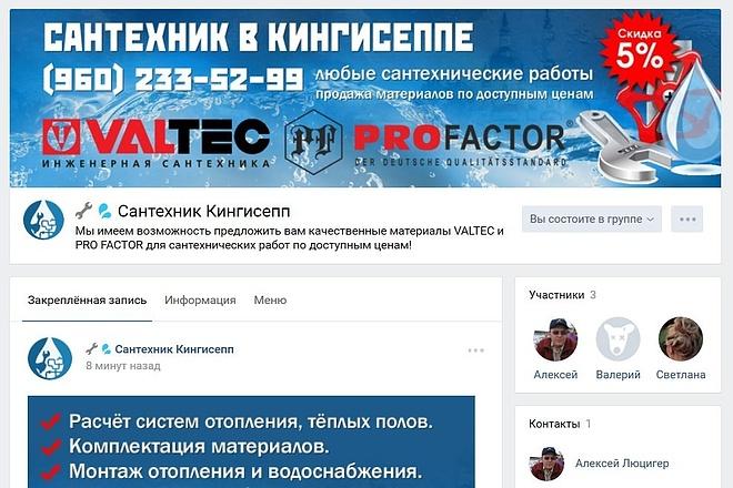 Оформлю группу ВК - обложка, баннер, аватар, установка 53 - kwork.ru